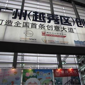 广州(越秀)创意产业园
